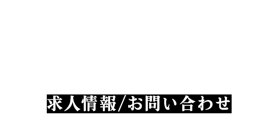 求人情報/お問い合わせ
