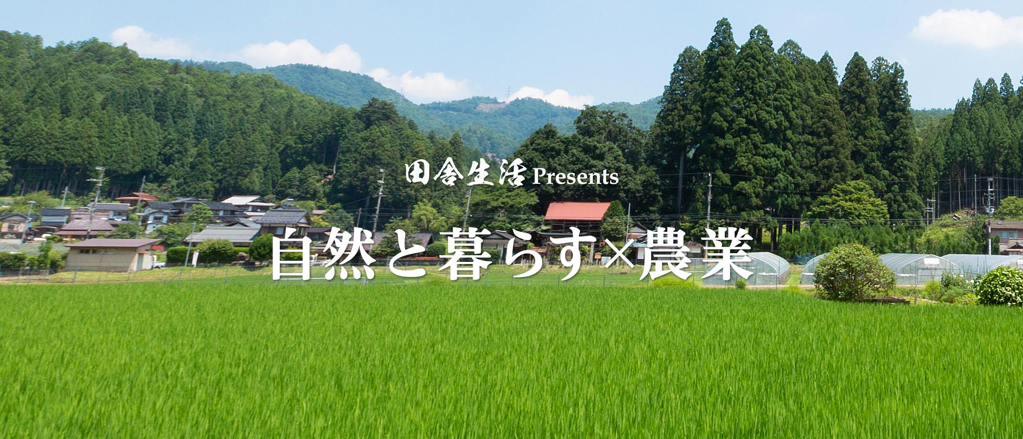 自然と暮らす×農業